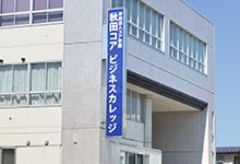 秋田コアビジネスカレッジ