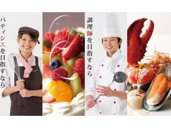 国際テクニカル調理製菓専門学校