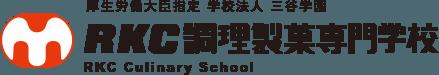 RKC調理製菓専門学校