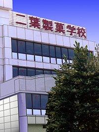 専門学校 二葉製菓学校