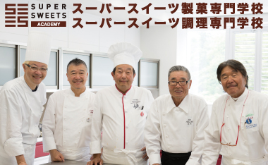 スーパースイーツ製菓専門学校 / スーパースイーツ調理専門学校