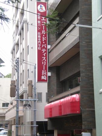エコール・ド・パティスリー長崎