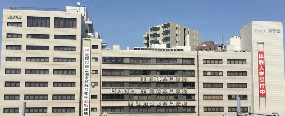 華調理製菓専門学校