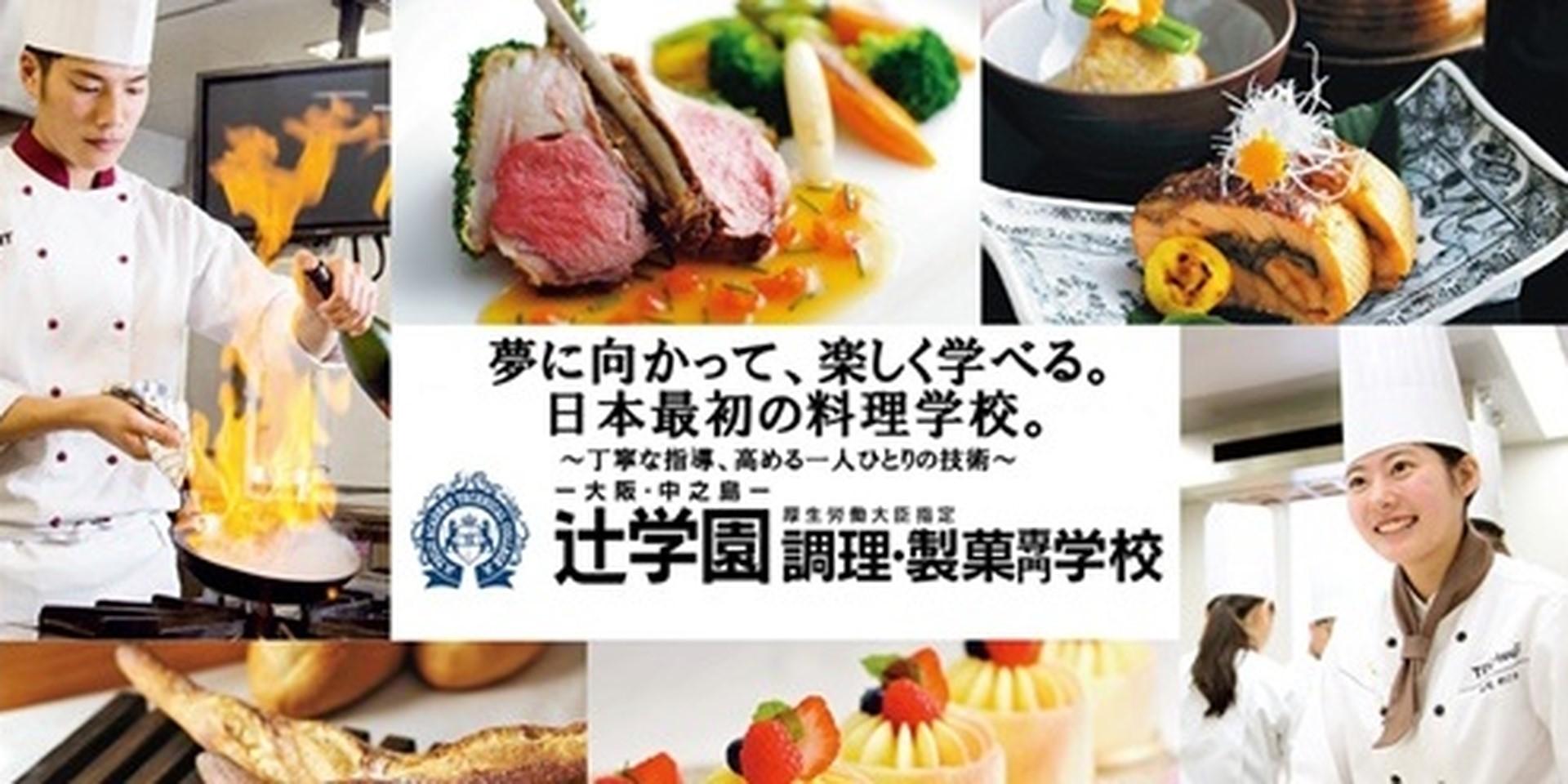 辻学園 調理・製菓専門学校