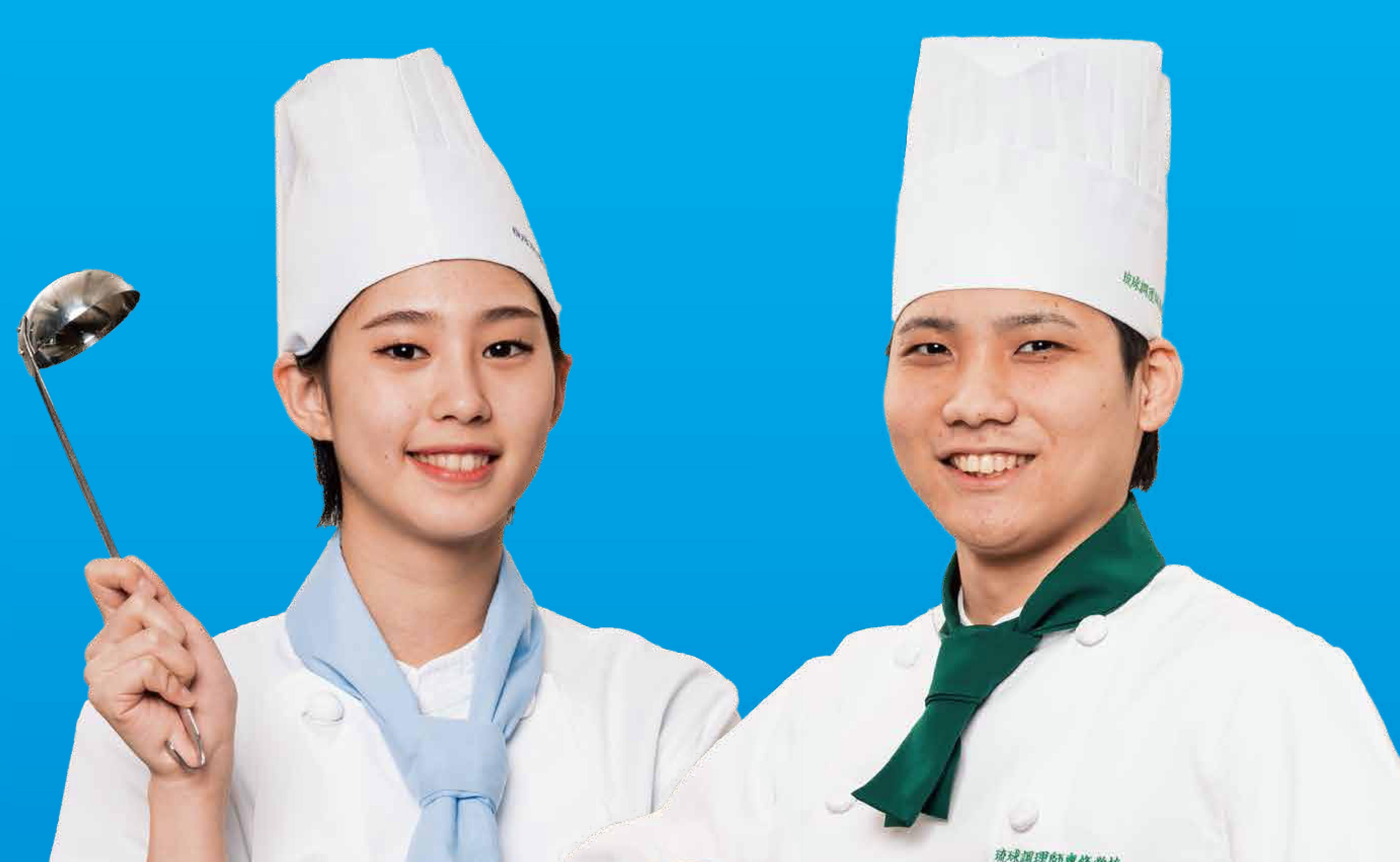 琉球調理師専修学校