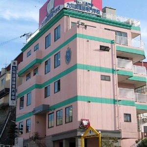 九州調理師専門学校